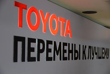 Перемены к лучшему, пресс-конференция Тойота Мотор Казахстан, 2016 год